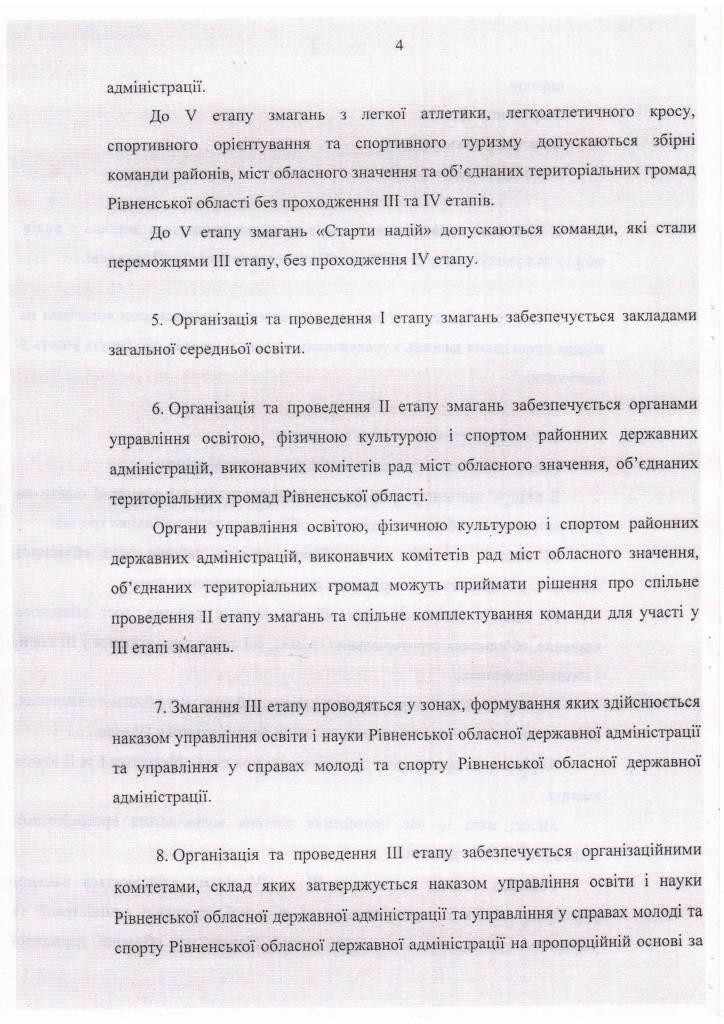 Положення Спартакіада0005