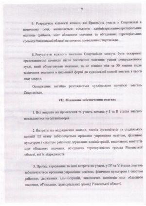 Положення Спартакіада0010