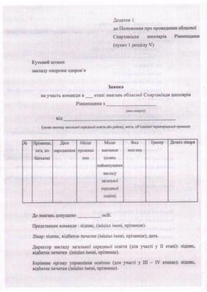 Положення Спартакіада0017
