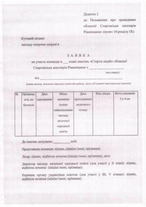 Положення Спартакіада0018
